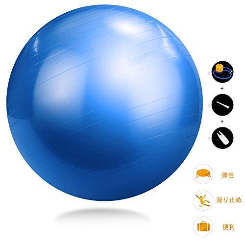 YACONE バランスボール 65cm ヨガ ボール ヨガ バランスボール エクササイズボール トレーニング アンチバースト仕様 バランスボール 腹筋 トレーニング エアーポンプ付き ダイエット器具 運動不足解消 ブルー