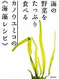 カノウユミコの海藻レシピ―海の野菜をたっぷり食べる (MARBLE BOOKS―daily made)