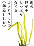 カノウユミコの海藻レシピ―海の野菜をたっぷり食べる (MARBLE BOOKS―daily made) 画像