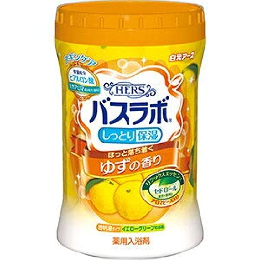 拒否味わうすべき白元 HERSバスラボ しっとり保湿 薬用入浴剤 ゆずの香り 680g [医薬部外品] 1ケース15個