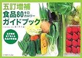 五訂増補 食品80キロカロリーガイドブック