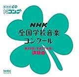 第82回(平成27年度)NHK全国学校音楽コンクール課題曲