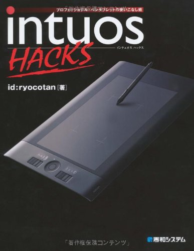 Intuos HACKSの詳細を見る