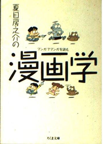 夏目房之介の漫画学―マンガでマンガを読む (ちくま文庫)の詳細を見る