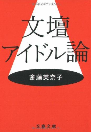 文壇アイドル論 (文春文庫)