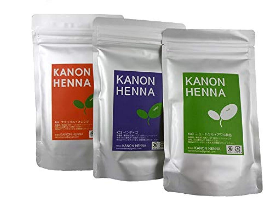 最少満員法廷ヘナ カノンヘナ 天然ハーブ 無農薬無添加 ケミカルゼロ ヘアトリートメント 毛染め 染毛 白髪 3点セット henna-set