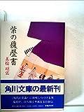 紫の履歴書 (1983年) (角川文庫)