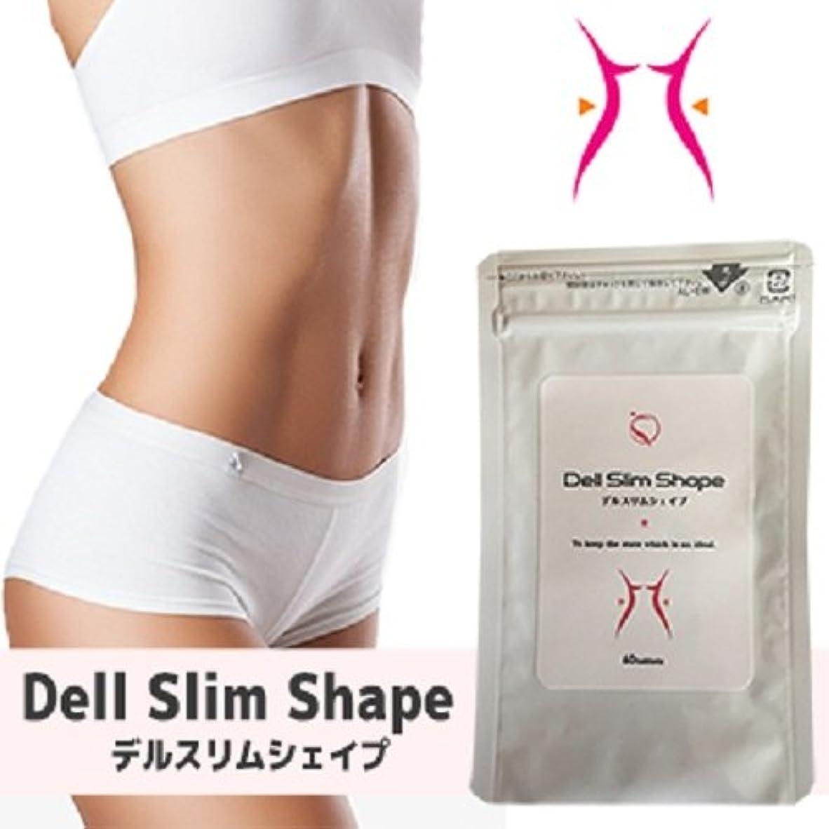 あいまいさチャペル食物Dell Slim Shape デルスリムシェイプ