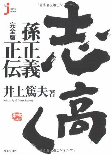 志高く 孫正義正伝 完全版 (じっぴセレクト)の詳細を見る