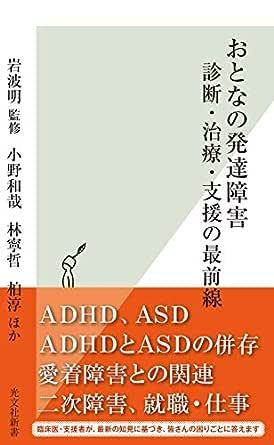 大人 の 発達 障害 診断 診断と治療|発達障害を生き抜くために - 大人の発達障害|NHK福祉ポータル...