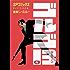ゴルゴ13(4) (ビッグコミックス)