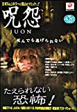 呪怨/JUON―絶叫ホラーコミック! (単行本コミックス―角川マンガ)