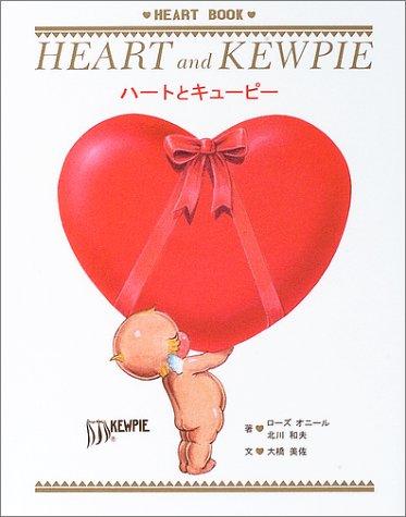 ハートとキューピー (HEART BOOK)の詳細を見る
