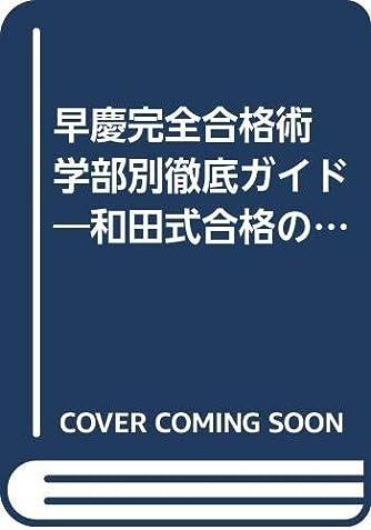 早慶完全合格術 学部別徹底ガイド―和田式合格のストラテジー〈2〉 (Challenge & Success)