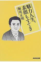 魅力人生、素顔もすてき―NHKスタジオパークからこんにちは 単行本