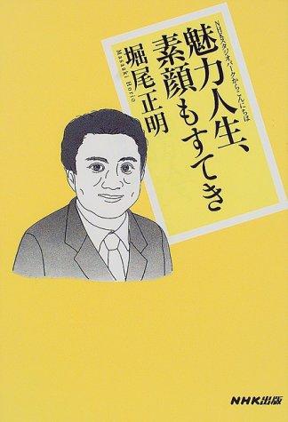 魅力人生、素顔もすてき―NHKスタジオパークからこんにちは