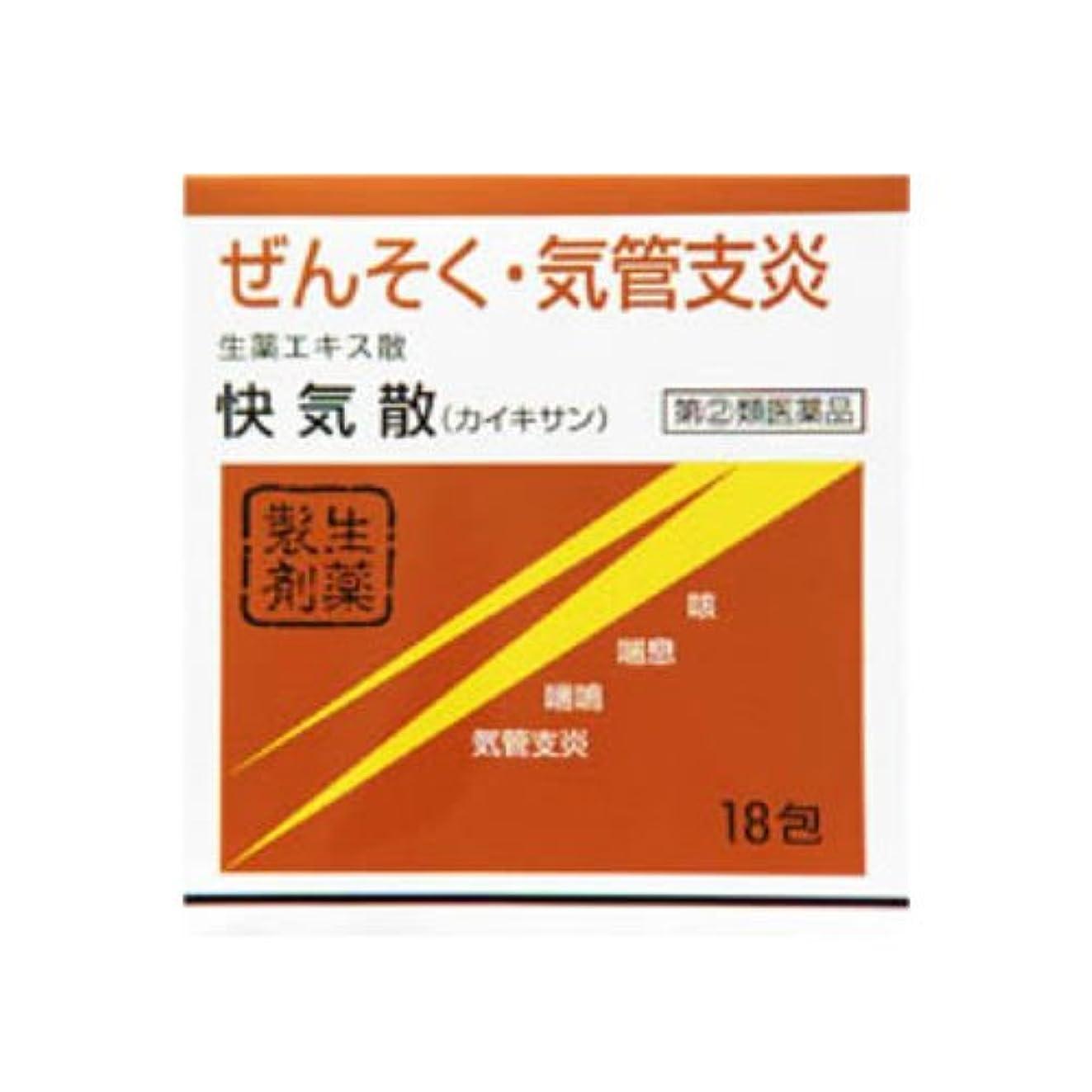 レーニン主義鉄イライラする【指定第2類医薬品】快気散 18包
