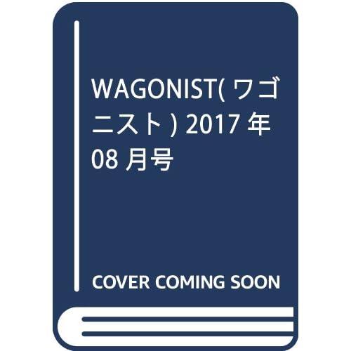 WAGONIST(ワゴニスト) 2017年 08 月号 [雑誌]