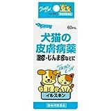 犬猫の皮膚病薬イルスキン 60ml(動物用医薬品)
