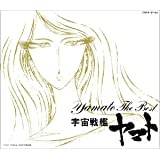 YAMATO ETERNAL EDITION File No.10 ヤマト・ザ・ベスト