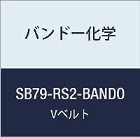 バンドー化学 SB形Vベルト(レッドS-II) SB79-RS2-BANDO