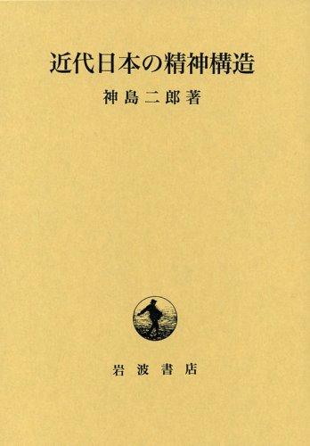 近代日本の精神構造の詳細を見る