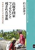 出稼ぎ国家フィリピンと残された家族──不在がもたらす民族の共在 (ブックレット《アジアを学ぼう》) 画像