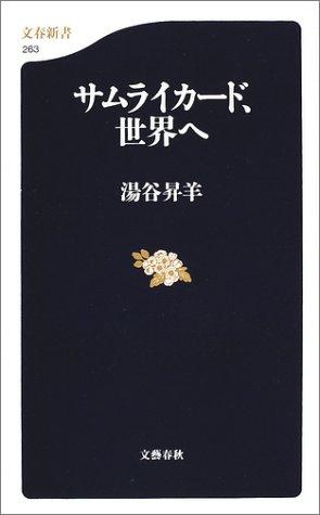 サムライカード、世界へ (文春新書)の詳細を見る