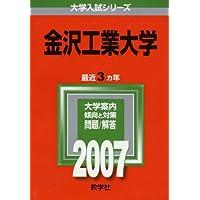 金沢工業大学 (2007年版 大学入試シリーズ)
