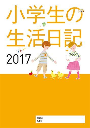 小学生の生活日記 2017年版