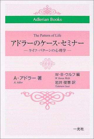 アドラーのケース・セミナー―ライフ・パターンの心理学 (Adlerian Books)
