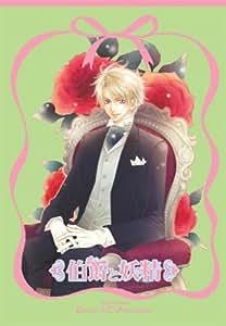 伯爵と妖精 1 [DVD]