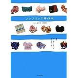 ファブリック帯の本