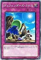 遊戯王 STBL-JP066-N 《ディフェンダーズ・クロス》 Normal