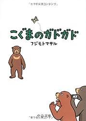 こぐまのガドガド (中公文庫)
