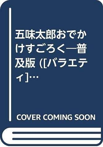 五味太郎おでかけすごろく―普及版 ([バラエティ])