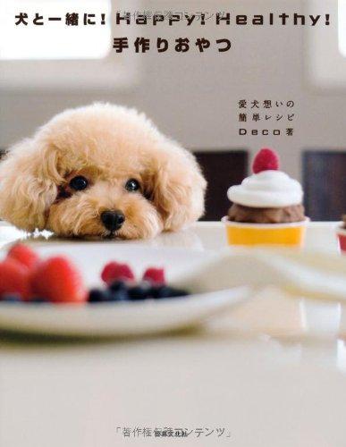 犬と一緒に! Happy! Healthy! 手作りおやつ ―愛犬想いの簡単レシピの詳細を見る