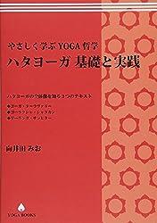 やさしく学ぶYOGA哲学 ハタヨーガ 基礎と実践 −ハタヨーガの全体像を知る3つのテキスト ヨガ・ターラヴァリー、ゴーラクシャ・シャタカン、ゲーランダ・サンヒター (YOGA BOOKS)