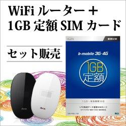 SIMフリー 3G モバイル Wi-Fiルーター AVOX AWR-100T + 日本通信 bモバイル 3G・4G 1GB定額 有効30日(標準SIM) BM-FRML-1GB (ホワイト【set-190】)
