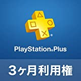 PlayStationPlus3ヶ月利用権(自動更新あり)[オンラインコード]