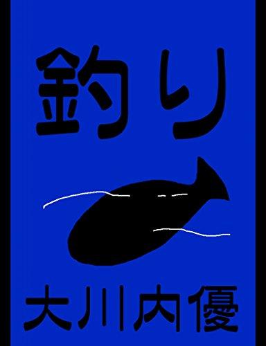 絵本「釣り」の感想