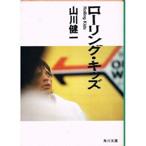 ローリング・キッズ (角川文庫 (6318))の詳細を見る
