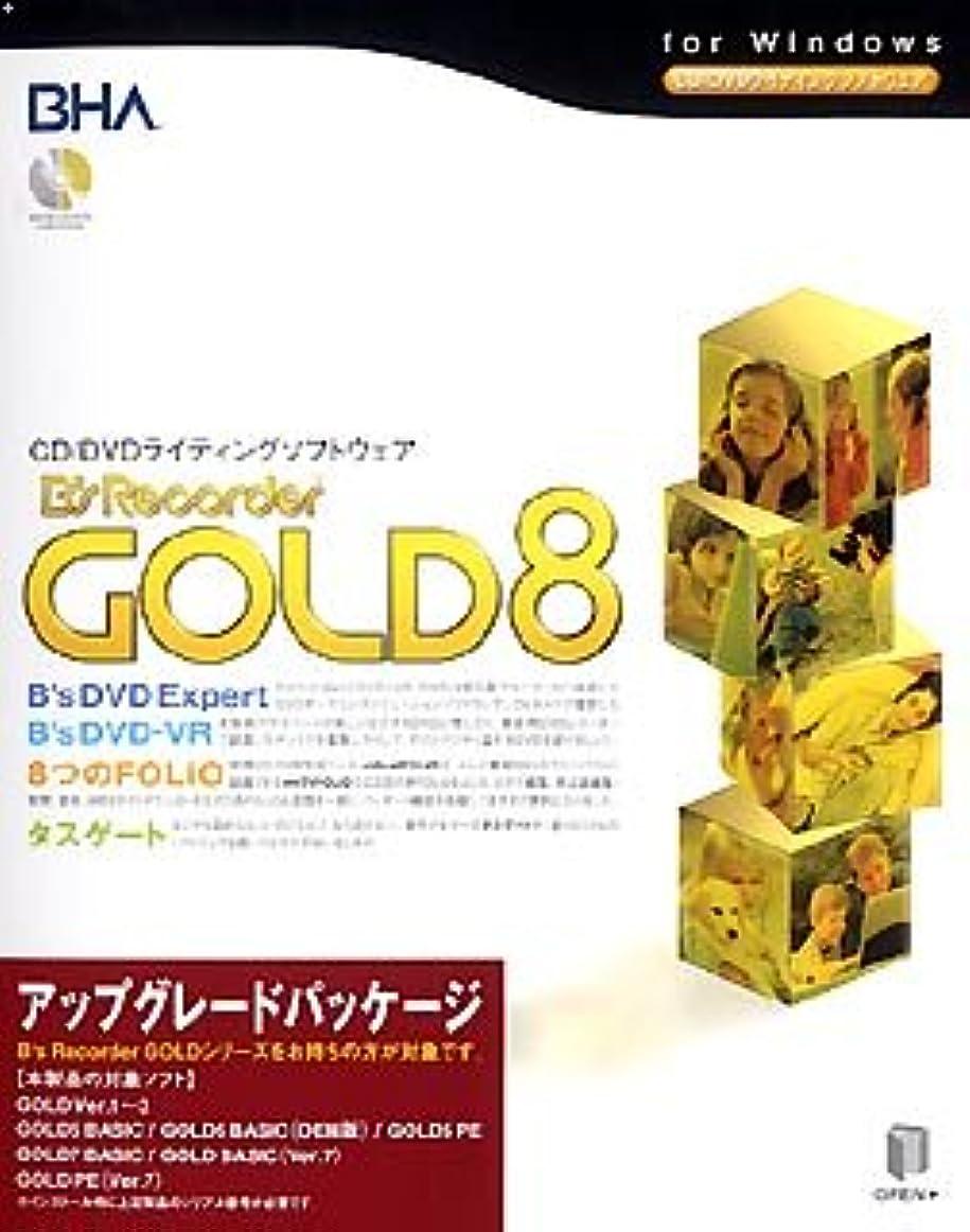 クレーンイースター書士B's Recorder GOLD 8 アップグレードパッケージ