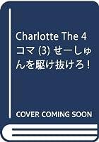 Charlotte The 4コマ せーしゅんを駆け抜けろ! 第03巻