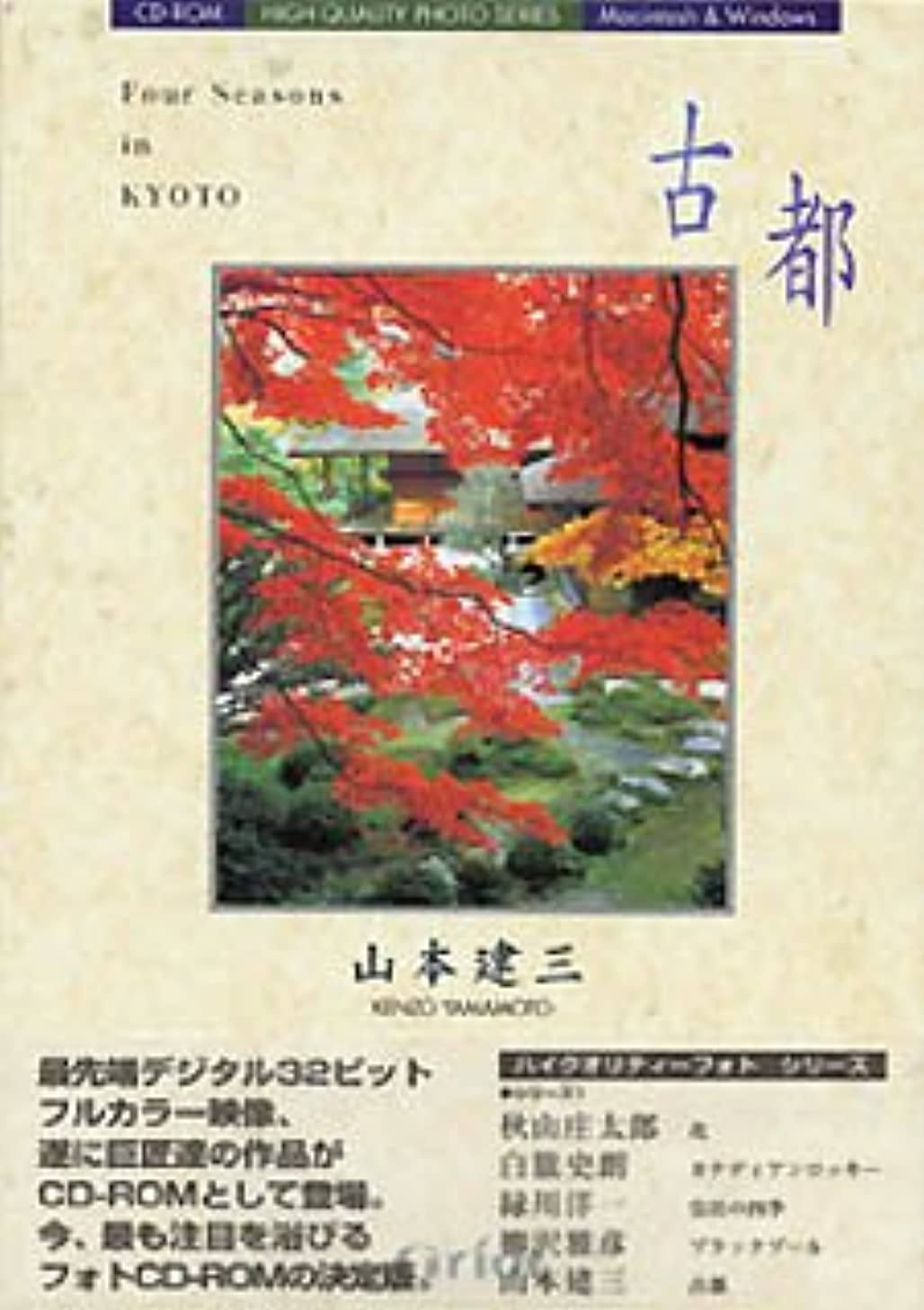 崇拝する縫う慈善Four Seasons in KYOTO 古都 山本建三