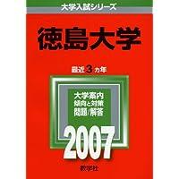徳島大学 (2007年版 大学入試シリーズ)