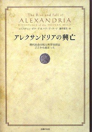 アレクサンドリアの興亡の詳細を見る