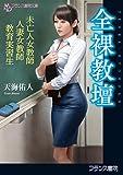 全裸教壇: 未亡人女教師、人妻女教師、教育実習生 (フランス書院文庫)