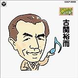 古関裕而/作曲家研究 名作選 / 陸上自衛隊中央音楽隊, コロムビア・オーケストラ, コロムビア吹奏楽団 (演奏) (CD - 1999)