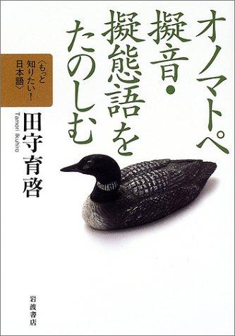 オノマトペ擬音・擬態語をたのしむ (もっと知りたい!日本語)の詳細を見る